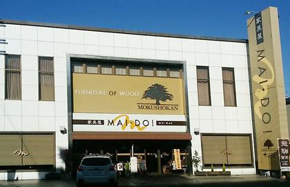 木匠館マイドゥ