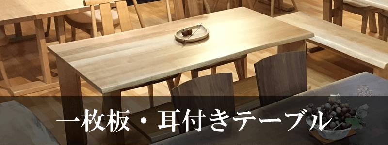 一枚板・耳付きテーブル