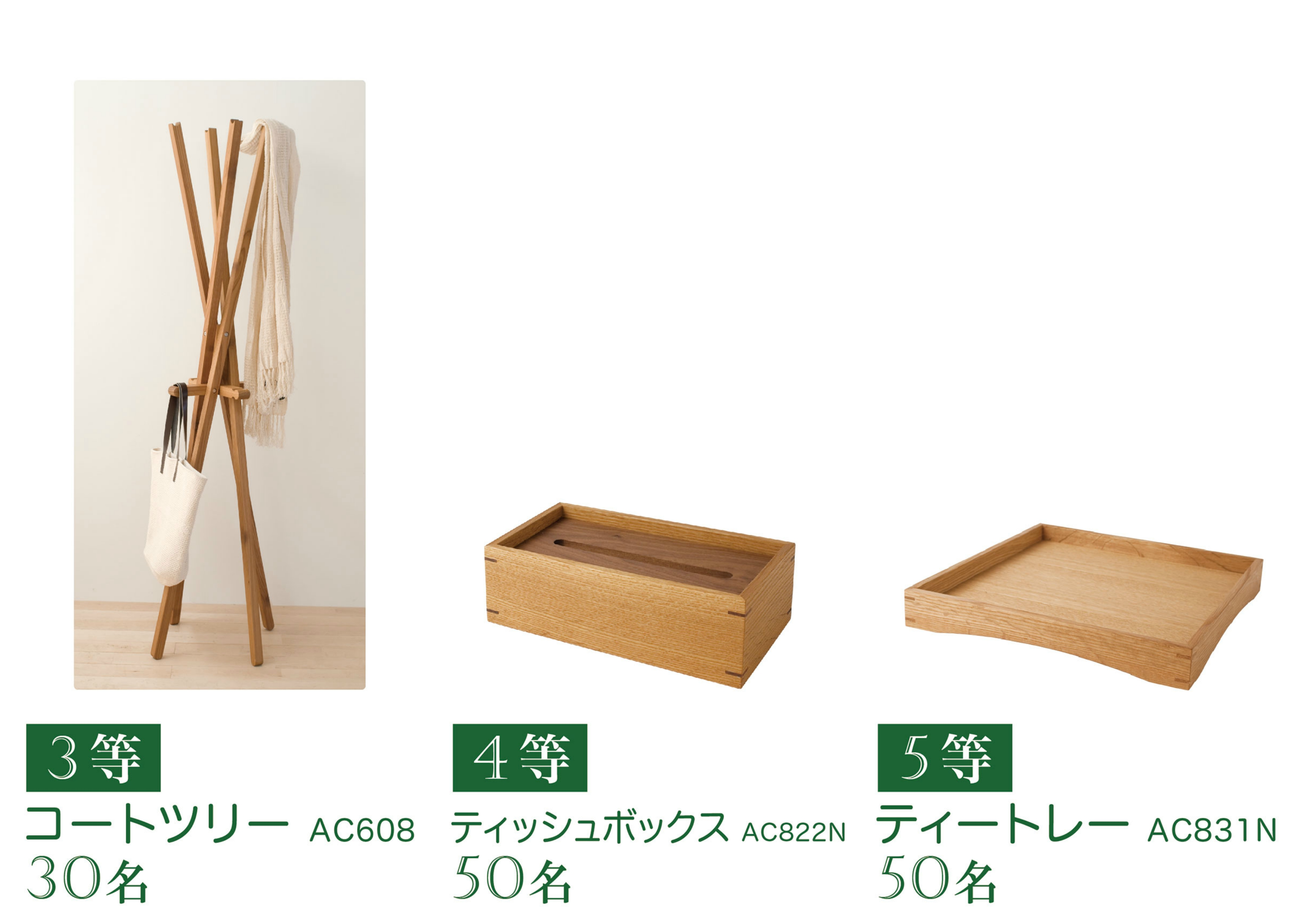「飛騨産業」155名様にエコ商品が当たるキャンペーン!!【6/1~7/31】