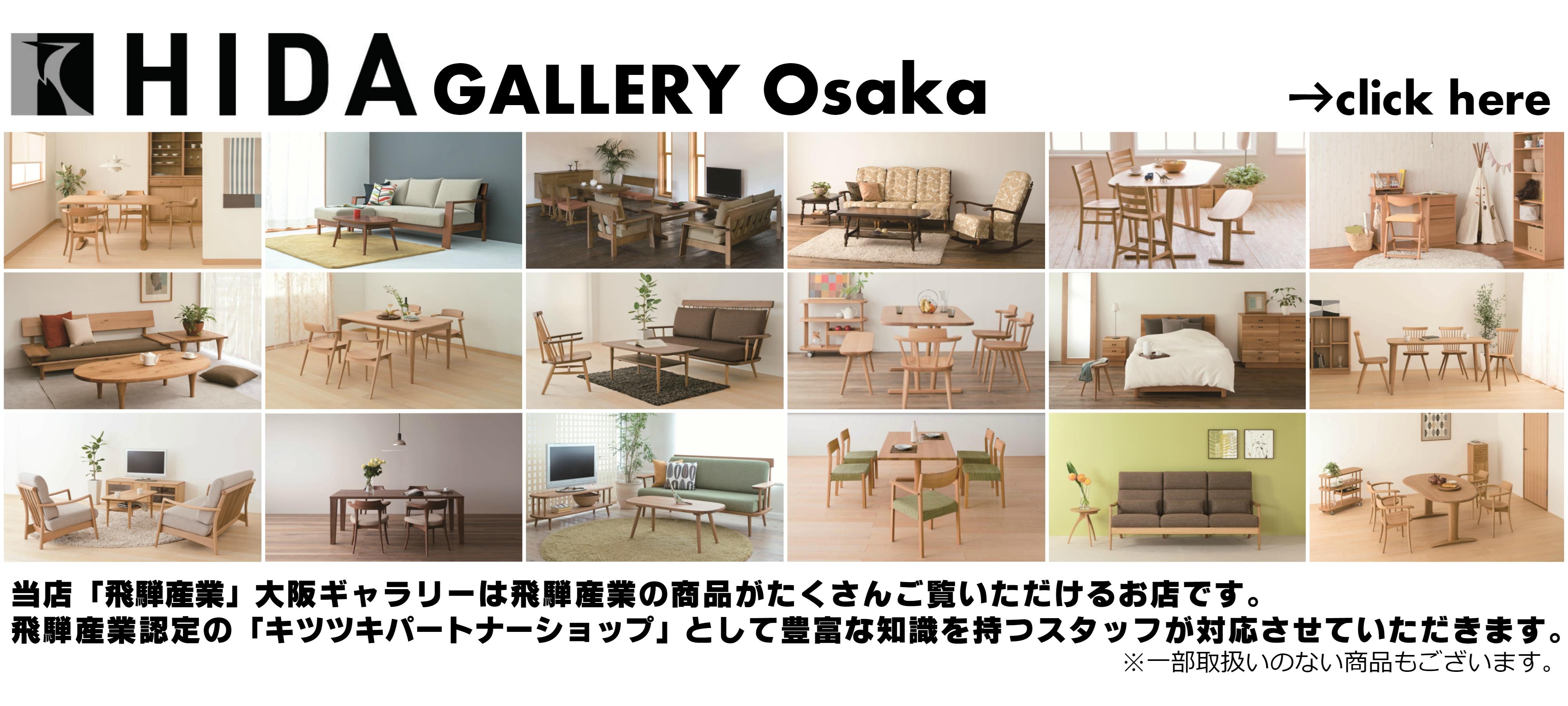 飛騨産業 ギャラリー大阪 ショールーム