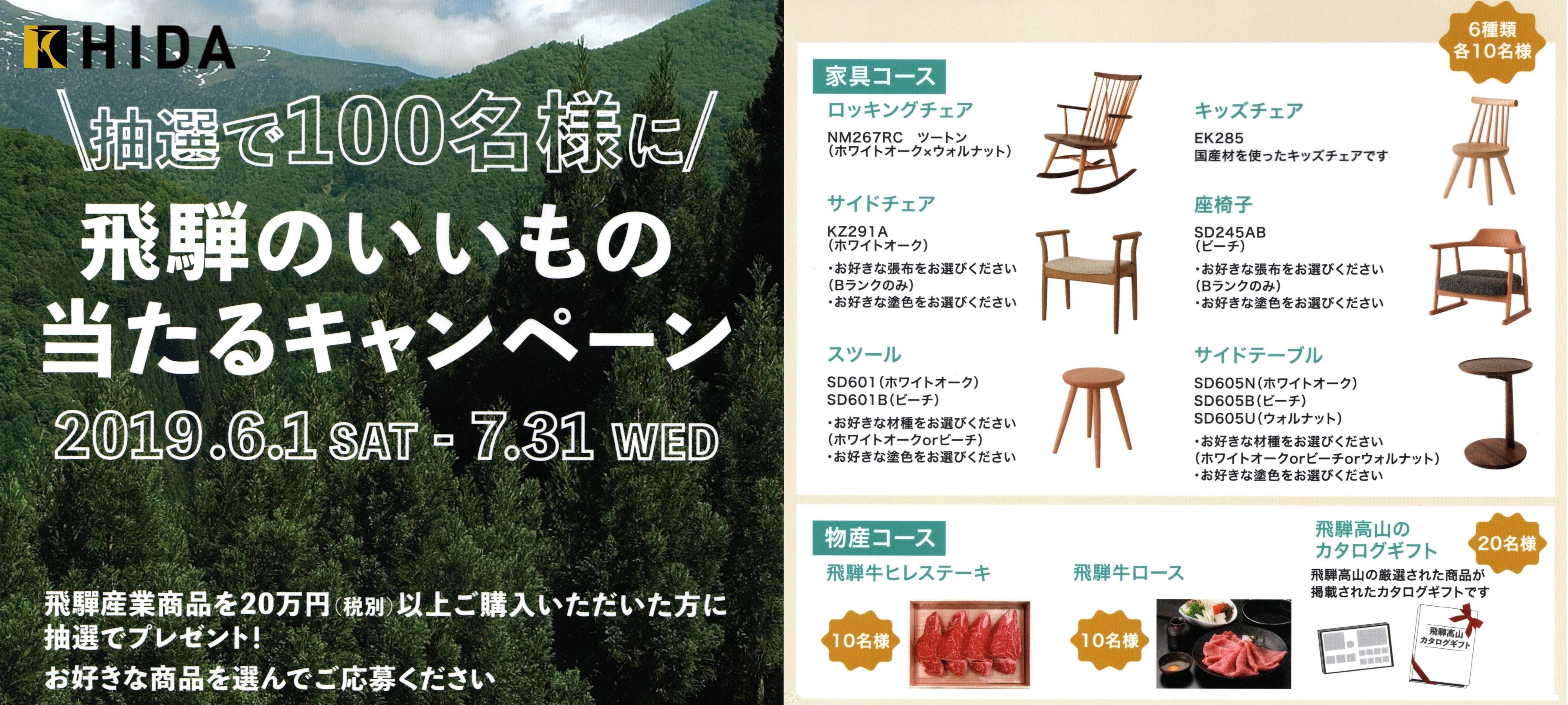 飛騨産業 飛騨の家具 飛騨のいいものキャンペーン 木匠舘マイドゥ 大阪