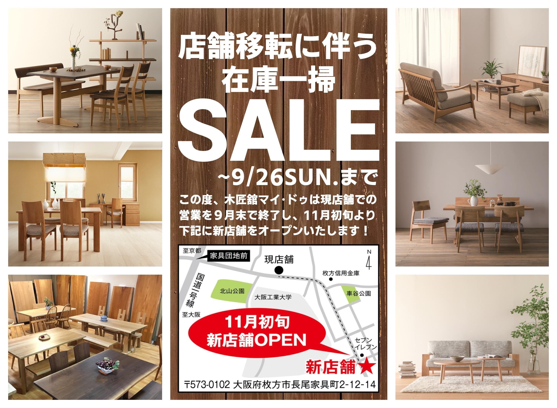 飛騨の家具 飛騨産業 展示 セール 大阪 国産 イバタ シラカワ 天然木